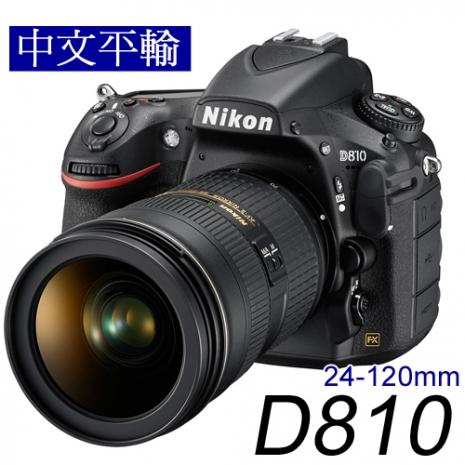 Nikon D810 附24-120mm變焦鏡組(中文平輸)~送專屬鋰電池+單眼相機包等好禮
