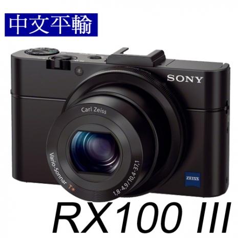 SONY RX100M3 類單眼相機(中文平輸)~送SD64G-C10+專屬鋰電池+座充+相機包等大全配