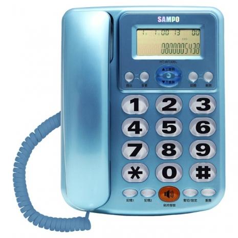 SAMPO聲寶 來電顯示有線電話 HT-W1306L(藍)