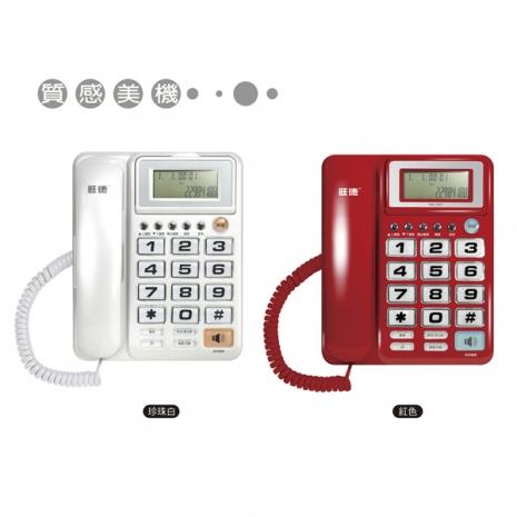 WONDER旺德 超大字鍵電話 WD-7001(紅)