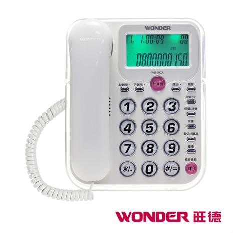 WONDER旺德 來電顯示電話 WD-9002(亮白)