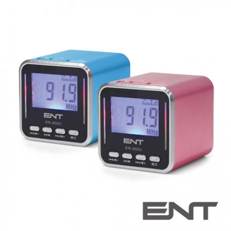ENT USB/MP3/FM 隨身音響 EN-302U(粉紅色)