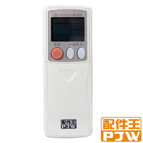 PJW配件王 萬用型冷氣遙控器 RM-AU01