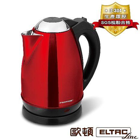 【福利品】PROTON普騰 不鏽鋼快煮壺 EBK-03