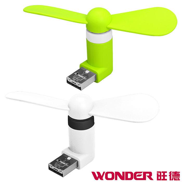 WONDER旺德 USB隨身風扇Mini WH-FU16 (Android適用)-3C電腦週邊-myfone購物