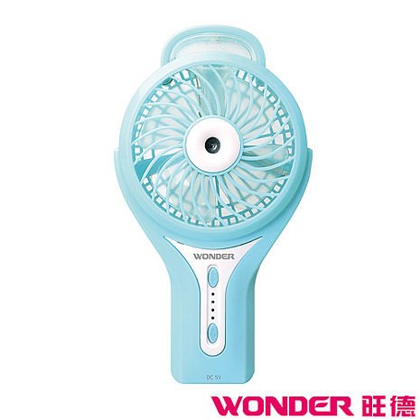 WONDER旺德 USB充電式手持霧化風扇 WH-FU19