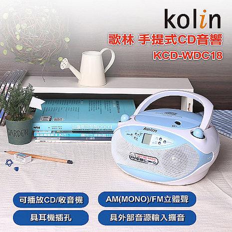 KOLIN歌林 手提式CD音響 KCD-WDC18