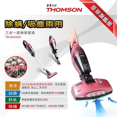 THOMSON 三合一塵蹣吸塵器 TM-SAV25M(專案/吸塵器特賣)