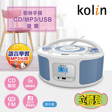 KOLIN 手提CD/MP3/USB音響 KCD-WDC31U(湖水藍)