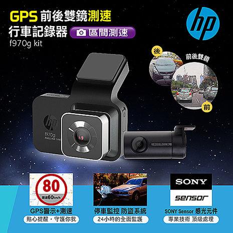 HP 前後雙鏡GPS測速行車記錄器 f970g Kit