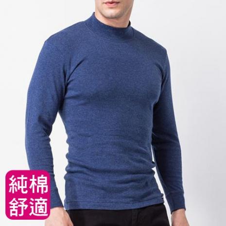 【MORINO摩力諾】長袖棉毛彩色高領衫(男)-藍色