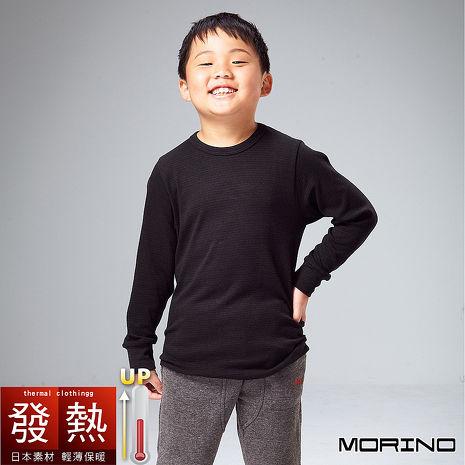 【MORINO摩力諾】兒童發熱長袖圓領衫-黑色