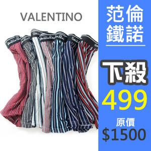 【VALENTINO范倫鐵諾】針織條紋平口內褲-(6件組)-隨機出色M
