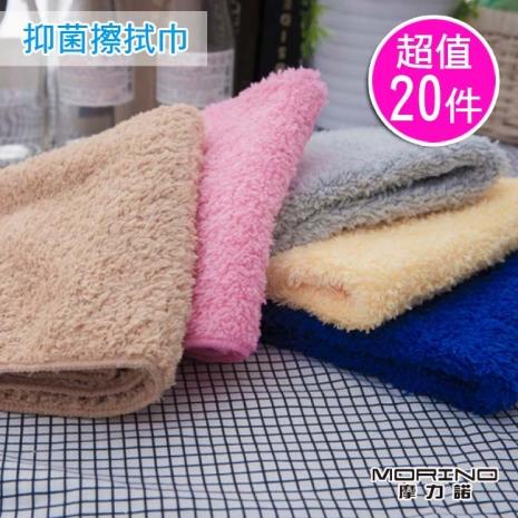 【MORINO摩力諾】【大掃除必備】超細纖維抑菌防霉擦拭巾(長毛)隨機出色-(20入組)