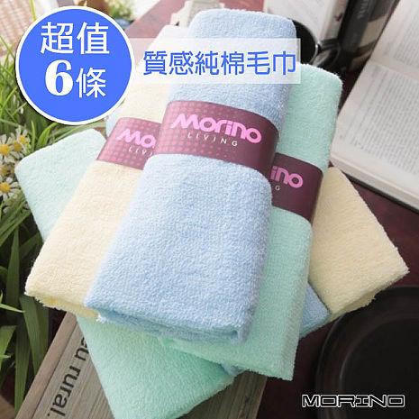 【MORINO摩力諾】素色純棉毛巾-隨機出色(6條組)-居家日用.傢俱寢具-myfone購物