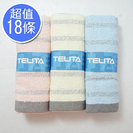 【TELITA】粉彩竹炭條紋毛巾-(18條組)-驚喜下殺*