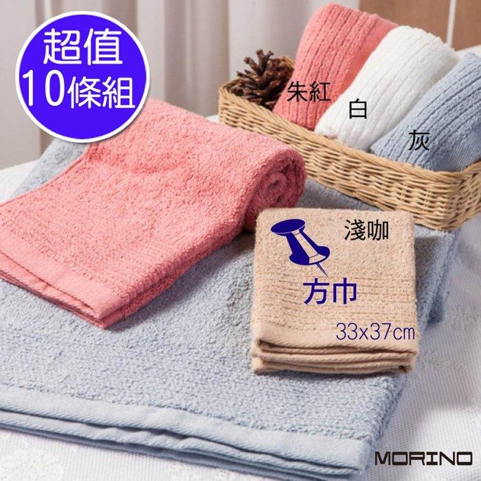 【MORINO摩力諾】五星飯店級美式素色緞條方巾(超值10條組)//特賣淺咖啡色*10