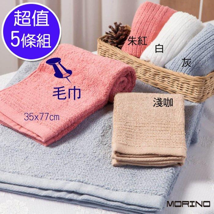 【MORINO摩力諾】五星飯店級美式素色緞條毛巾(超值5件組)//特賣淺咖啡色*5