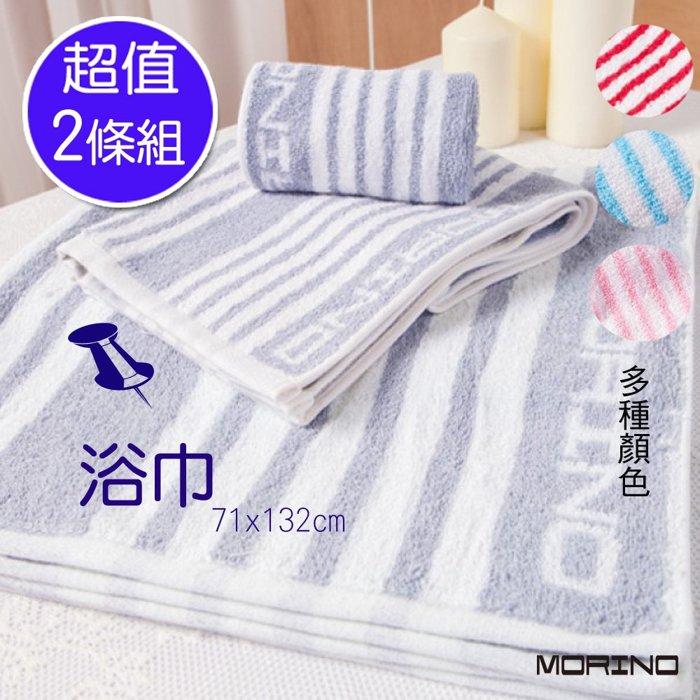 【MORINO摩力諾】五星飯店級色紗彩條浴巾(超值2條組)//特賣灰色*2