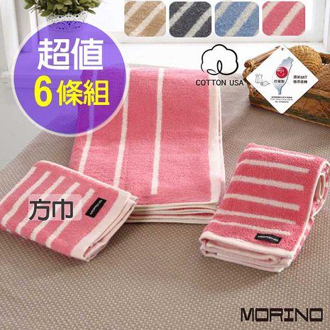 【MORINO摩力諾】美國棉橫紋方巾(超值6件組)//特賣粉藍*6