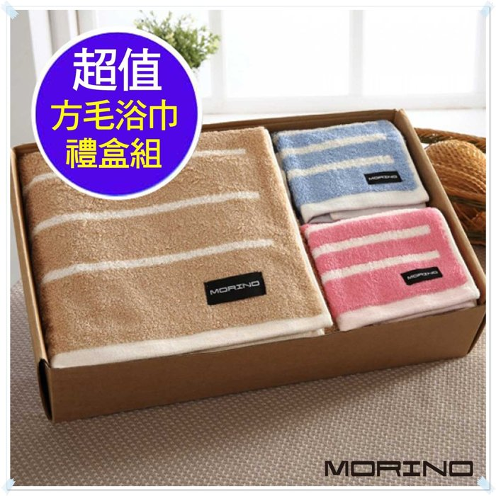 【MORINO摩力諾】美國棉橫紋方、毛、浴巾組【禮盒裝】//特賣灰色組