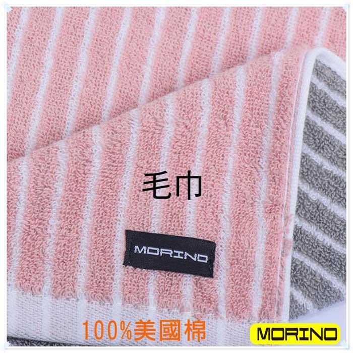 【MORINO摩力諾】美國棉雙面條紋毛巾 粉紅灰