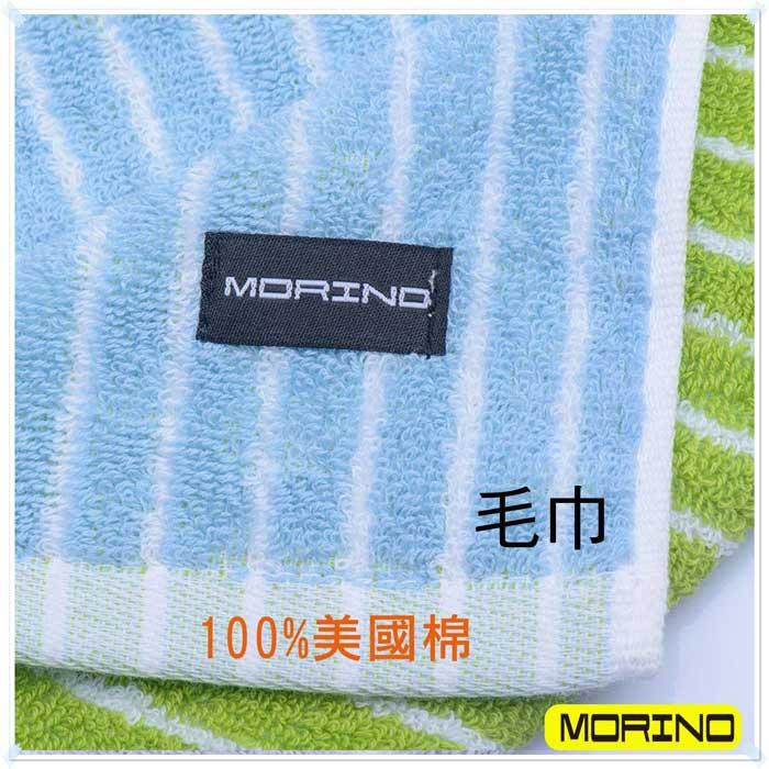 【MORINO摩力諾】美國棉雙面條紋毛巾 淺藍綠