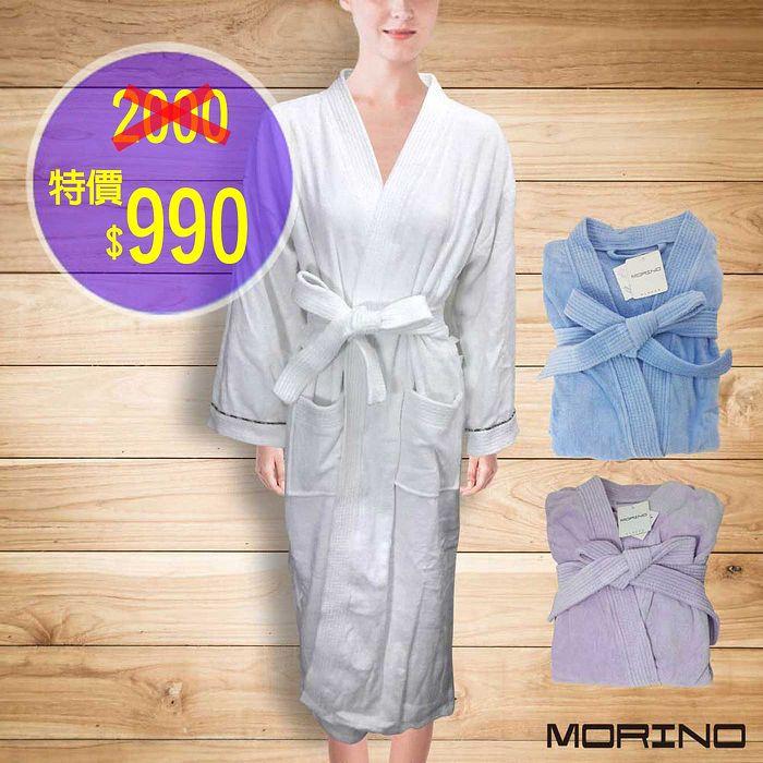 【MORINO摩力諾】純棉奢華風飯店級浴袍//特賣