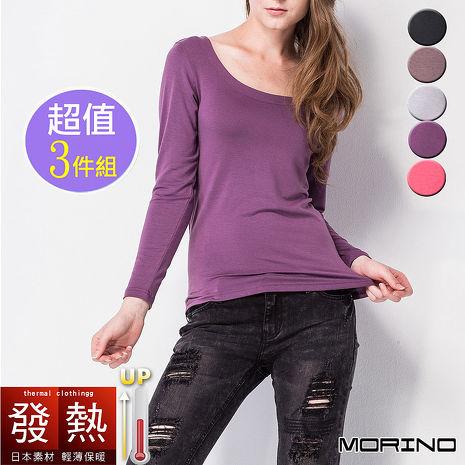 【MORINO摩力諾】女 發熱衣 長袖T恤 U領衫(超值3件組)//特賣