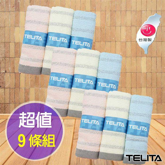 【TELITA】粉彩竹炭條紋毛巾(超值9條組)//特賣