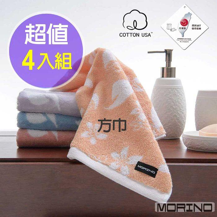 【MORINO摩力諾】美國棉油桐花方巾(超值4條組)//特賣粉紅
