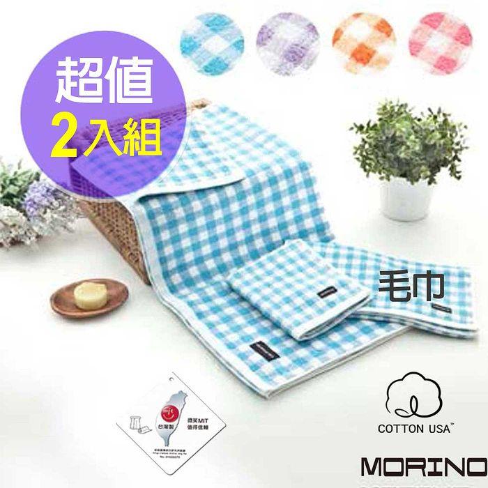 【MORINO摩力諾】美國棉方格漸層毛巾(超值2條組)//特賣