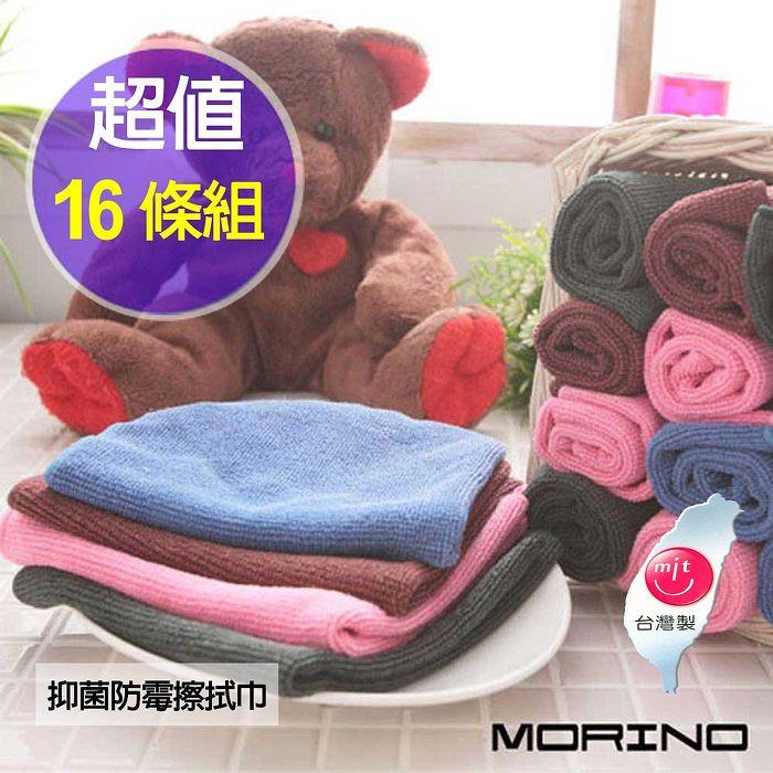 【MORINO摩力諾】超細纖維抑菌防霉擦拭巾-短毛(超值16條組)//特賣