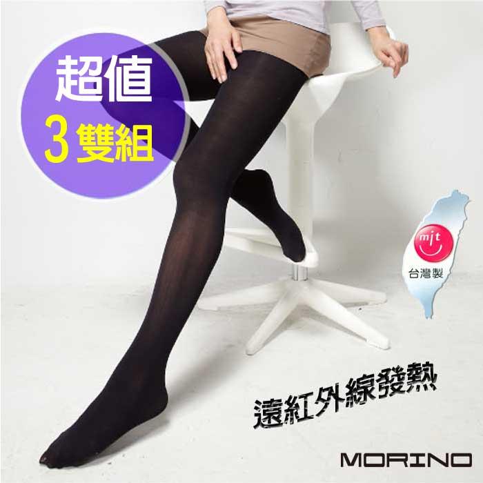【MORINO摩力諾】女 遠紅外線保暖褲襪/內搭褲(超值3雙組)//特賣混搭