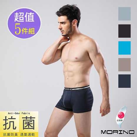 【MORINO】抗菌防臭個性平口褲/四角褲(超值5件組)//特賣XL-丈青