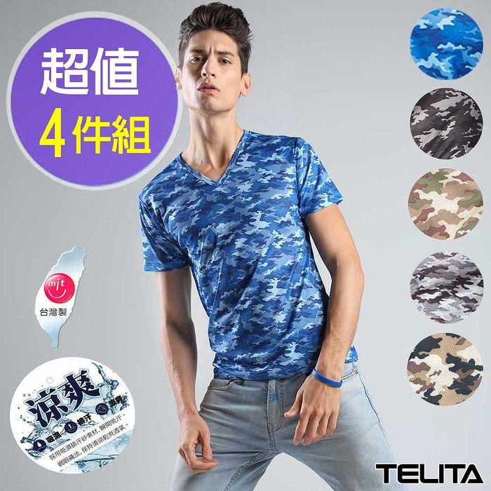 太陽的後裔【TELITA】吸溼涼爽迷彩網眼短袖V領衫/T(超值4件組)//特賣L-銀灰