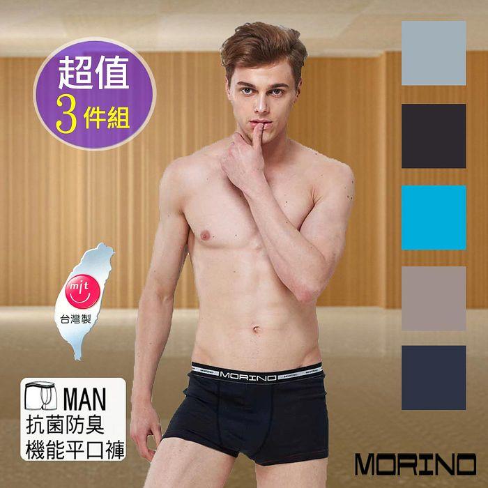 【MORINO】抗菌防臭個性平口褲/四角褲(超值3件組)//特賣L-丈青