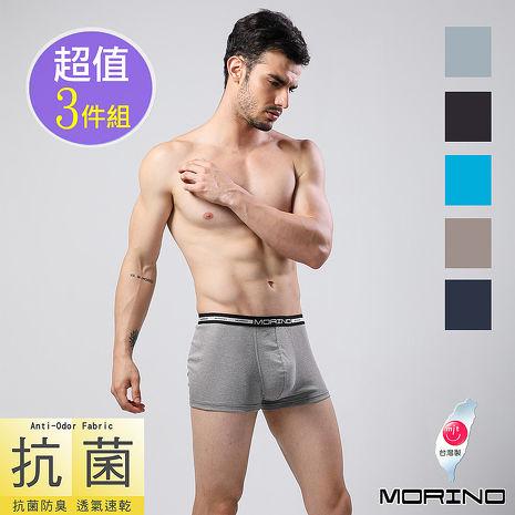 【MORINO】抗菌防臭個性平口褲/四角褲(超值3件組)//特賣M-丈青