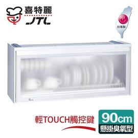 【喜特麗】懸掛式90C臭氧型.全平面LED冷光塑筷烘碗機/白色(JT-3619Q)
