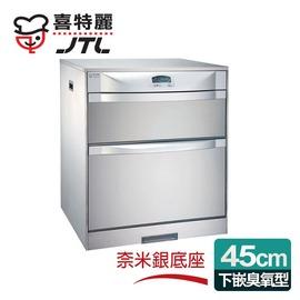【喜特麗】落地/下嵌式45CM臭氧電子鐘。LCD面板ST筷架烘碗機(JT-3042Q)