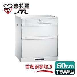 【喜特麗】落地/下嵌式60CM臭氧型。鋼烤LED面板ST筷架烘碗機(JT-3162QGW)