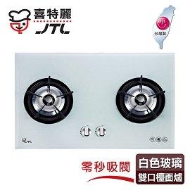 【喜特麗】IC點火玻璃雙口檯面爐/JT-2203A(白色面板+天然瓦斯適用)