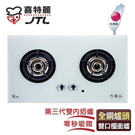 【喜特麗】IC點火雙內焰玻璃雙口檯面爐/JT-2208A(白色面板+桶裝瓦斯適用)