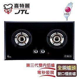 【喜特麗】IC點火雙內焰玻璃雙口檯面爐/JT-2208A(黑色面板+天然瓦斯適用)