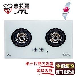 【喜特麗】IC點火雙內焰玻璃雙口檯面爐/JT-2208A(白色面板+天然瓦斯適用)
