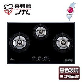 【喜特麗】日式品字型玻璃三口檯面爐/JT-3002A(黑色面板+桶裝瓦斯適用)