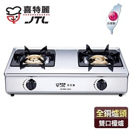 【喜特麗】全銅爐頭不鏽鋼雙口檯爐/JT-2000(不鏽鋼色+天然瓦斯適用)