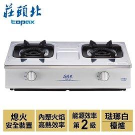 【莊頭北】內焰安全瓦斯爐/TG-6603(琺瑯白+桶裝瓦斯)