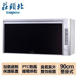 【莊頭北】臭氧紫外線殺菌烘碗機90cm/TD-3203VXL