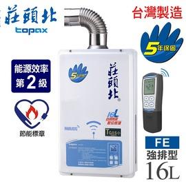 【莊頭北】16L無線遙控數位恆溫強制排氣熱水器/TH-8165FE(NG1/FE式天然瓦斯)